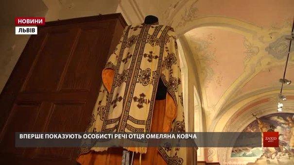 У Львові вперше покажуть віднайдений священичий одяг отця Омеляна Ковча