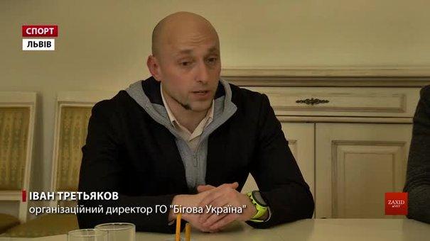 У Львові визначили дату проведення третього півмарафону