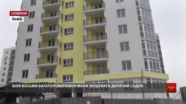 Компанія, яка будує у Львові понад 4 тис. квартир, відмовляється зводити окремий дитсадок