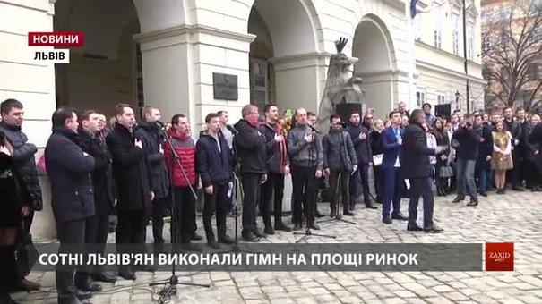 У Львові влаштували флешмоб із масового виконання гімну України