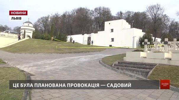 «Це була лише ілюзія теракту», - історик про вибух на Личаківському цвинтарі