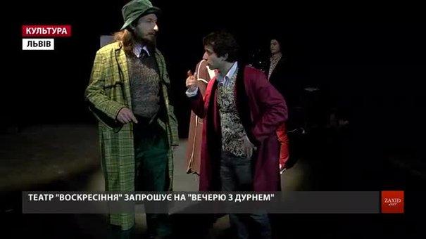 Львівський театр «Воскресіння» кличе на комедію «Вечеря з дурнем»
