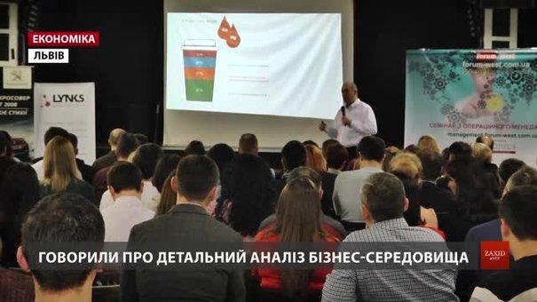 У Львові відбувся Forum West: операційний менеджмент