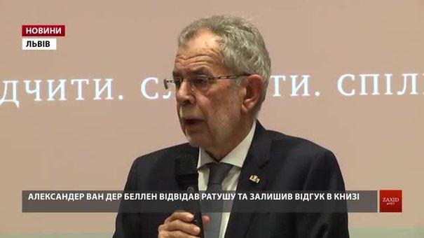 Президент Австрії провів лекцію для студентів УКУ