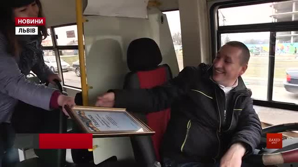 Громада Львова вручила подяку найввічливішому водію міста