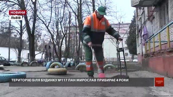 Найкращий двірник Львова Мирослав Новоставський розповів, що є найважливішим у його роботі