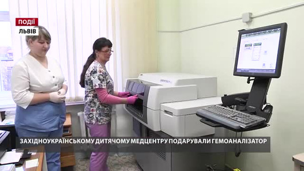 Західноукраїнському дитячому медцентру подарували гемоаналізатор