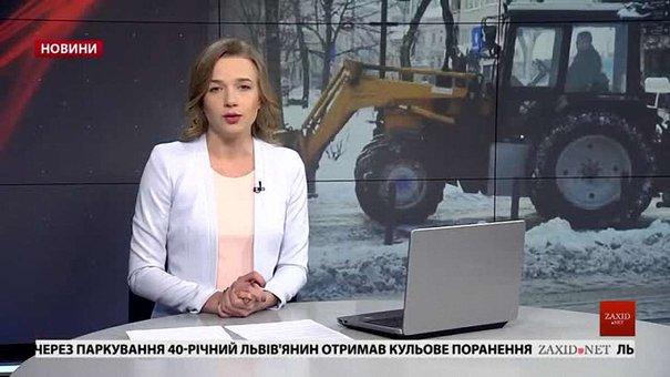 Головні новини Львова за 19 березня