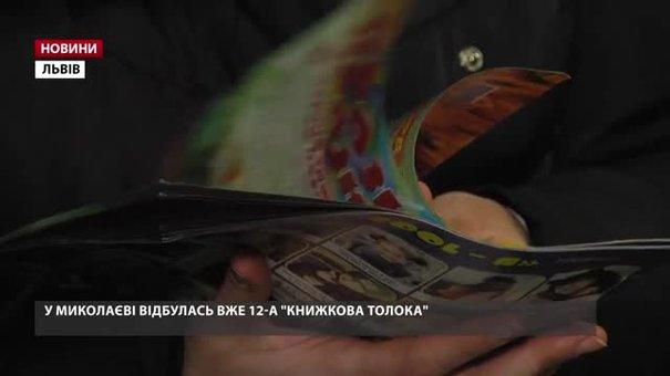 У Миколаєві відбулась вже дванадцята «Книжкова толока»