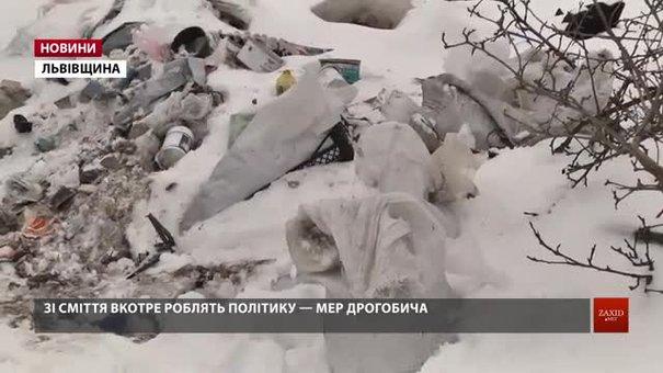 Синютка обіцяє допомогти з вивозом сміття ще одному місту Львівщини