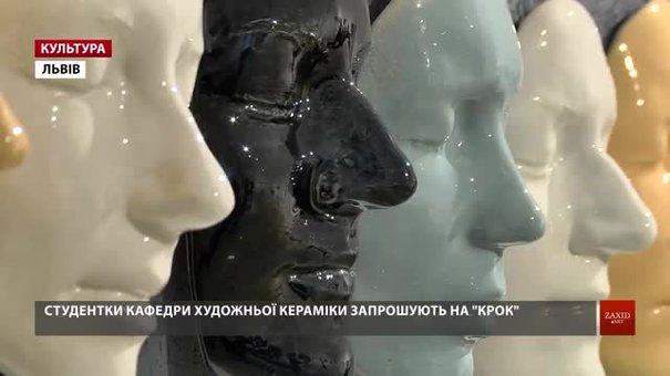 Прижиттєві маски та експериментальну кераміку представили у Львові на студентській виставці
