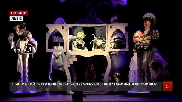 Львівський театр ляльок отримав дві нагороди на всеукраїнському конкурсі «Прем'єри сезону»