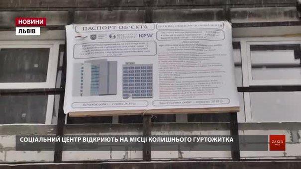 Львівський соціальний центр для дітей-сиріт та переселенців відкриють у серпні