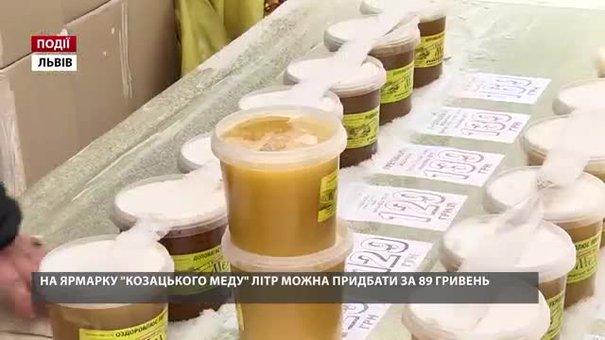 На ярмарку «Козацького меду» літр можна придбати за 89 гривень