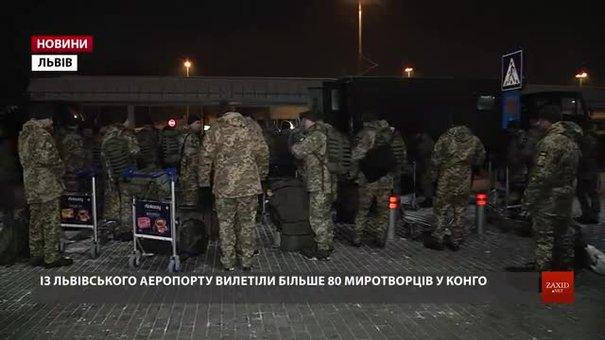 Майже 90 українських вояків вилетіли зі Львова у Конго для миротворчої місії ООН