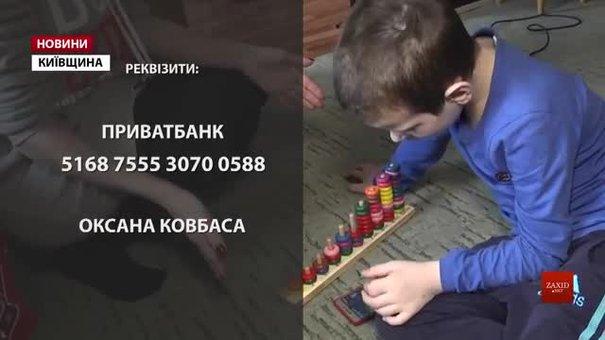 7-річний Дмитрик Ковбаса із діагнозом атиповий аутизм з нападами агресії просить про допомогу