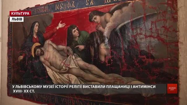 Давні антимінси та плащаниці виставили для огляду у Львівському музеї історії релігії