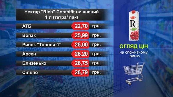 Нектар Rich Вишневий. Огляд цін у львівських супермаркетах за 21 березня
