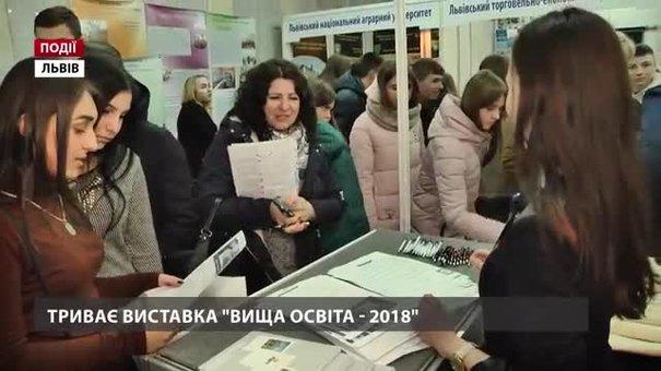 У Палаці мистецтв відкрилася VI Міжнародна виставка «Вища освіта-2018»