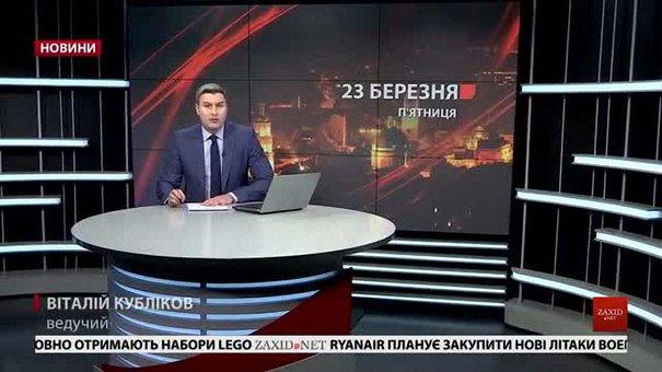 Головні новини Львова за 23 березня