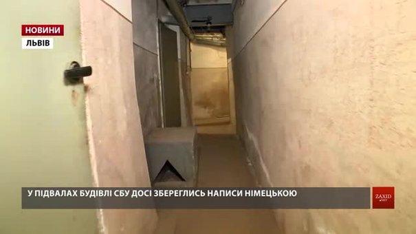 Львівська СБУ продемонструвала таємні підвали своєї будівлі