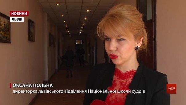 В Україні почалось навчання майбутніх служителів Феміди