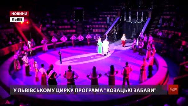 У Львівському цирку — програма «Козацькі забави» із народним весіллям і Купальською ніччю