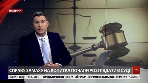 Головні новини Львова за 27 березня
