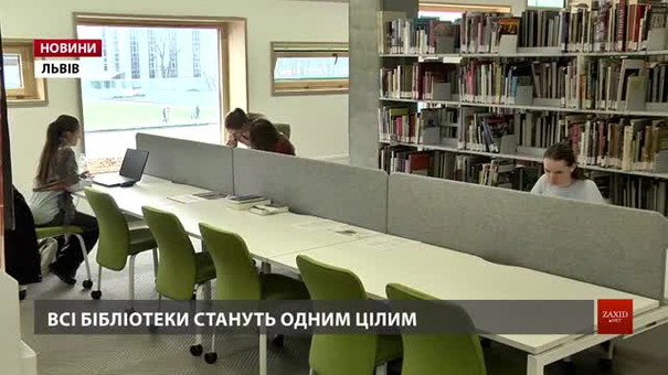 В усіх львівських бібліотеках запровадять єдиний читацький квиток