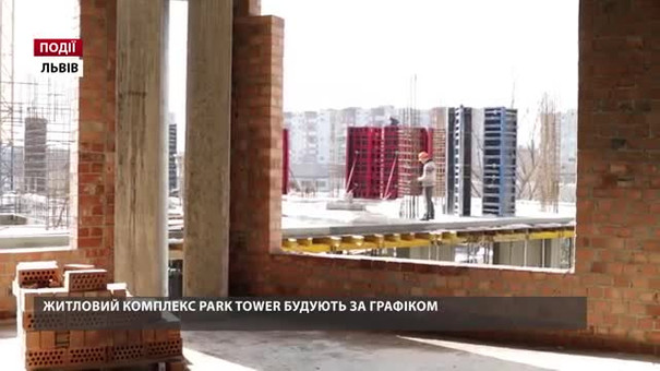 Житловий комплекс Park Tower будують за графіком