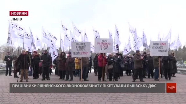 Працівники рівненського льонокомбінату пікетували фіскальну службу Львівщини