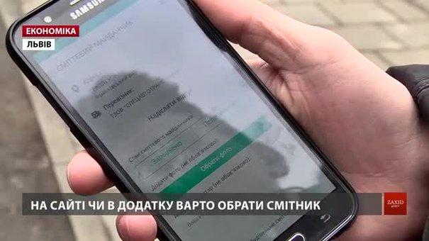 У Львові тестують додаток для моніторингу вивезення сміття