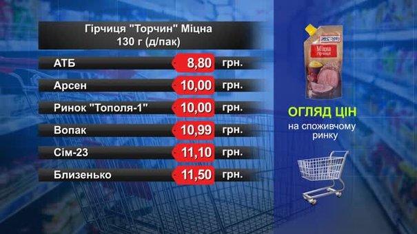 Гірчиця «Торчин». Огляд цін у львівських супермаркетах за 29 березня