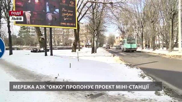 Мережа АЗК «ОККО» пропонує проект міні-станції