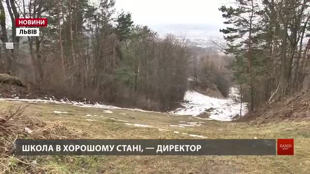 Львівська мерія хоче взяти на баланс міста гірськолижну школу у парку Знесіння