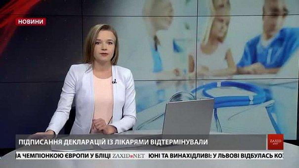 Головні  новини Львова за 2 квітня