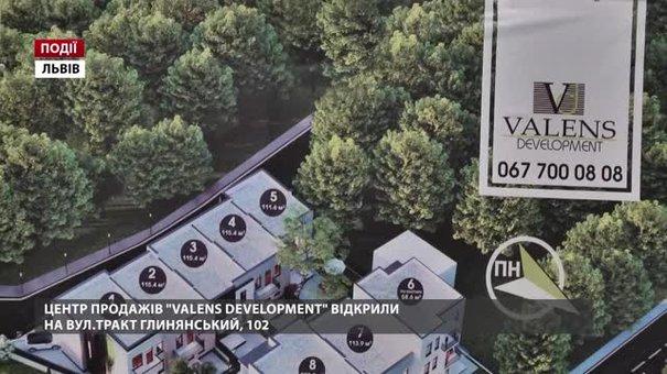 Центр продажів Valens Development відкрили на вулуці Тракт Глинянський, 102