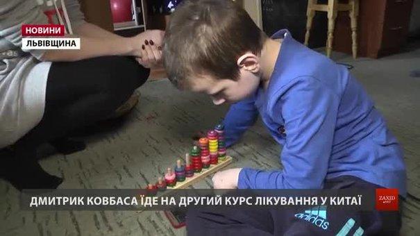 Батькам Дмитрика Ковбаси з Яворова вдалося назбирати грошей на лікування в Китаї