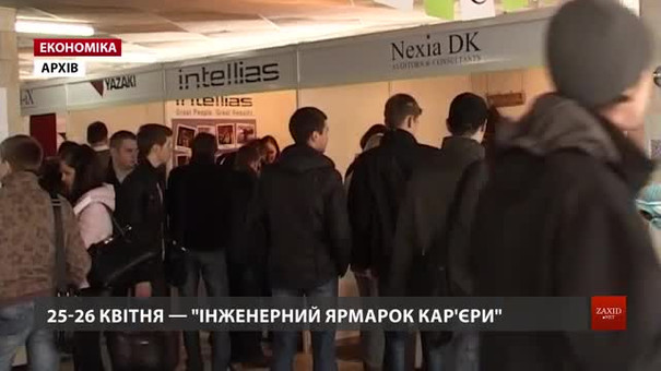 Львівським студентам  вакансії пропонуватимуть компанії Skoda, SoftServe, GlobalLogic