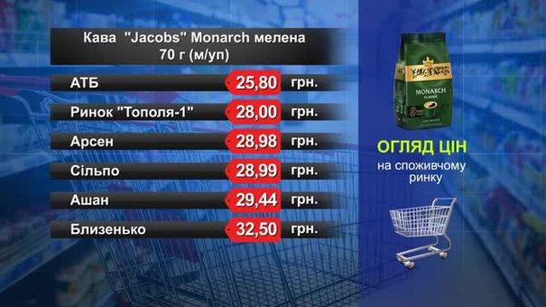 Кава Jacobs Monarch мелена. Огляд цін у львівських супермаркетах за 10 квітня