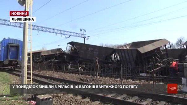 Після аварії на станції Задвір'я на Львівщині повністю відновили рух поїздів