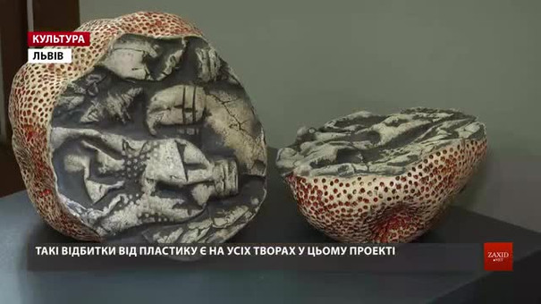 Львівська керамістка Ольга Пильник презентує проект «Скам'янілості 4018» про пластикове сміття