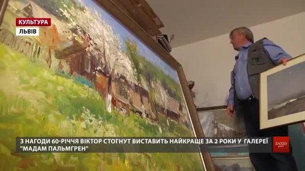 Львівський художник Віктор Стогнут відсвяткує ювілей виставкою найкращих пейзажів і натюрмортів