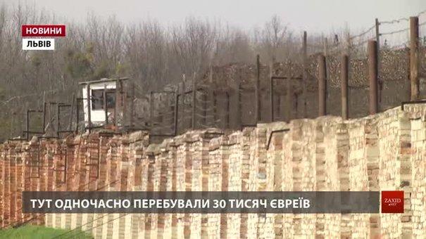 Янівський концтабір може потрапити до переліку найбільших таборів смерті