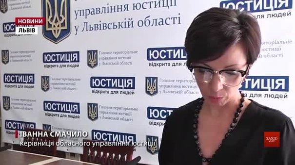 Обласне управління юстиції оштрафувало шість підприємств Львівщини на понад ₴3 млн