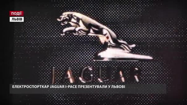 Електроспорткар Jaguar I-Pace презентували у Львові