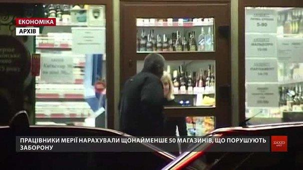 У Львові близько 50 закладів ігнорують заборону на продаж алкоголю вночі