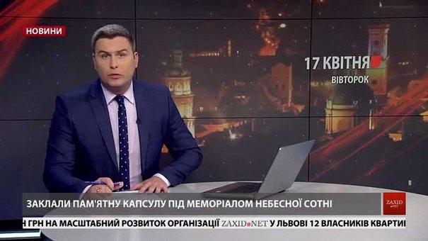 Головні новини Львова за 17 квітня