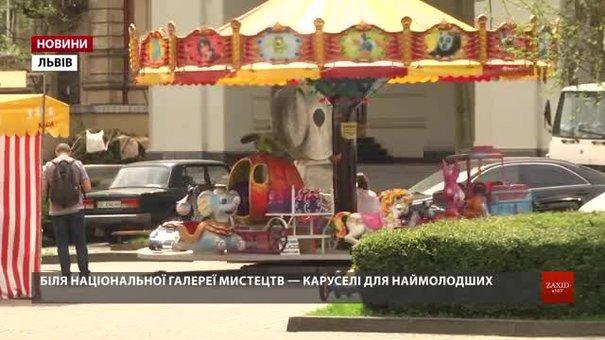 Біля львівського палацу Потоцьких працюють атракціони без дозволів