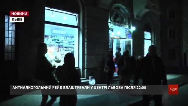 У Львові провели рейд проти нічної торгівлі алкоголем